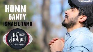 اسماعيل تمر || هم جنتي || راكان حمدان official video clip