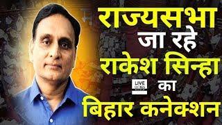 Rajya Sabha जा रहे Rakesh Sinha कौन हैं, क्या इनका Bihar Connection ? l LiveCities