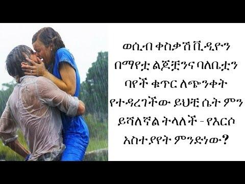 ETHIOPIA -ወሲብ ቀስቃሽ ቪዲዮን በማየቷ ልጆቿንና ባለቤቷን ባየች ቁጥር ለጭንቀት የተዳረገችው ይህቺ ሴት ምን ይሻለኛል ትላለች