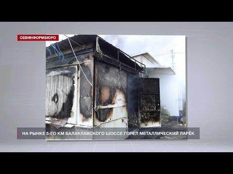 НТС Севастополь: На рынке 5-го км Балаклавского шоссе горел металлический ларёк