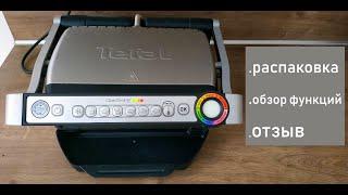 обзор электрогриль Tefal OptiGrill  Отзыв после года использования