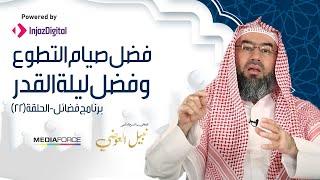 برنامج فضائل / الحلقة 22/ فضل صيام التطوع وفضل ليلة القدر /نبيل العوضي