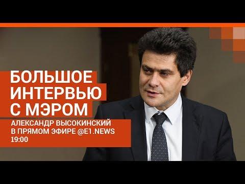 Говорим с мэром Екатеринбурга о карантине из-за коронавируса