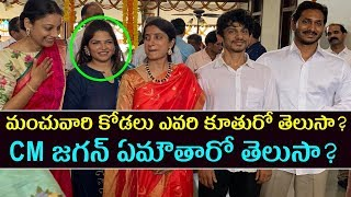 Manchu Vishnu Wife Viranica Reddy Real Life Facts | Relationship Between Viranica & Jagan's Family
