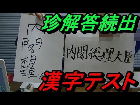 珍解答小学校6年生で習う漢字テストやってみました Youtube