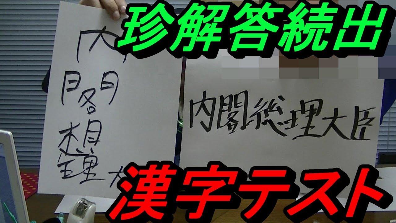 珍解答小学校6年生で習う漢字テストやってみました