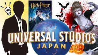 赤字のUSJを1年で「日本一のテーマパーク」にした男の戦略!