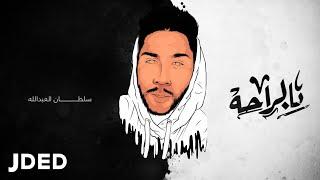سلطان العبدالله - بالراحة | 2019 | Sultan Alabdullah - Belrahah
