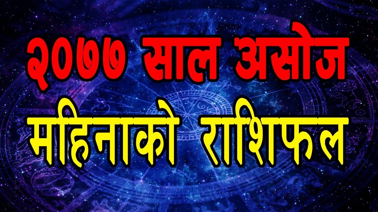 असाेज महिनाकाे मासिक राशिफल कस्ताे छ १२ राशिलाइ । Monthly Horoscope  ashwin 2020.