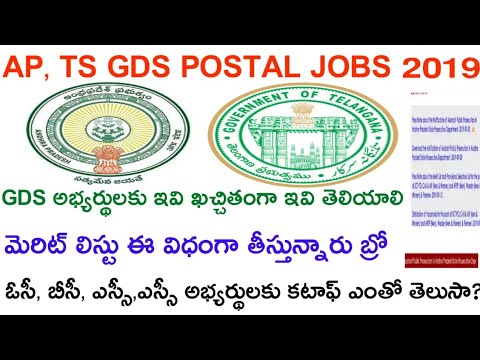 AP, TS GDS POSTAL JOBS LATEST UPDATE NEWS || AP ,TS GDS POSTAL JOBS LATEST UPDATE NEWS || AP TS GDS