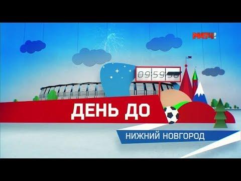 «День до». Выпуск 9. Нижний Новгород