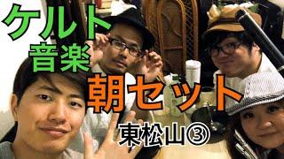 ケルト音楽 楽しい朝セット [Sunlight in Early Morning] 【Men's Cap】(2019.5.26.LIVE@東松山レトロポップ食堂)JAPANESE CELT