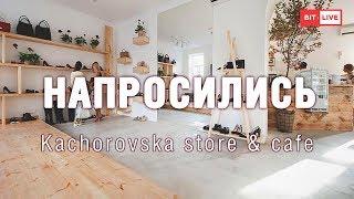 Напросились Kаchоrovska store & cafe