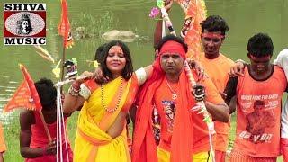 भंगार भोला | Bhangar Bhola | Bol Bam Bhajan Geet | Khortha Video Songs 2018 | Superhit