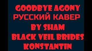 GOODBYE AGONY - Black Veil Brides - РУССКИЙ КАВЕР by SHAM
