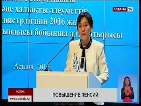 Пенсии в России в 2017 году