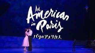 劇団四季:パリのアメリカ人:東京・横浜公演プロモーションVTR