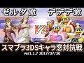 【スマブラ3DS】ゼルダ窓 VS デデデ窓対抗戦(ストック引継/4on4) / Smash 4 3DS Crew Battle - Zelda Crew VS Dedede Crew