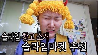 집에있는 슬라임 창고 몽땅소개!!!/판매처 추천!![여정을떠난여정]