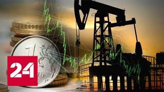 Нефтяные котировки бьют рекорды: как отреагировал рубль? - Россия 24