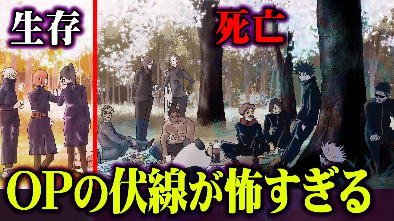 キャラ 呪術 死亡 廻 戦 呪術廻戦 死亡キャラ一覧と解説(アニメ第1クール)