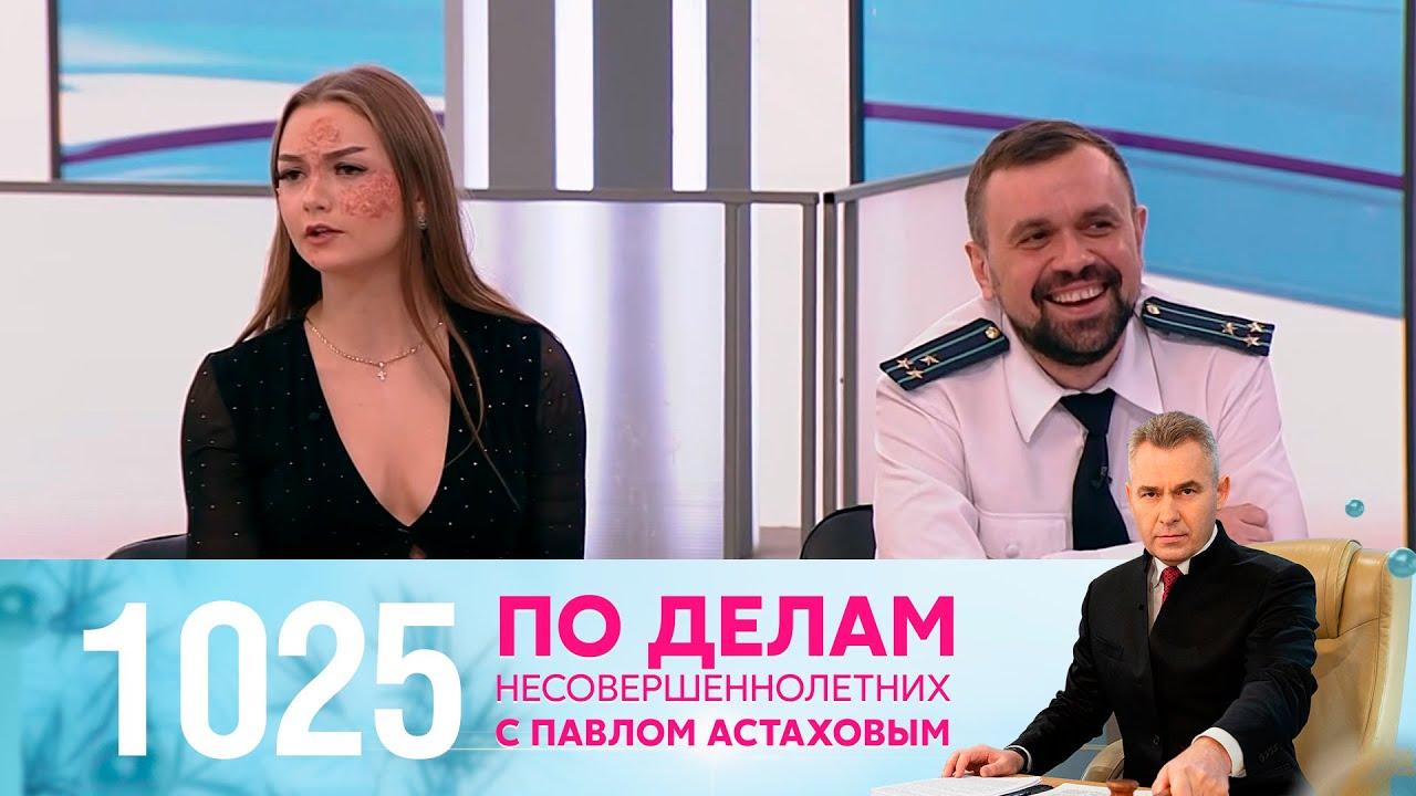 По делам несовершеннолетних 1025 выпуск 13.07.2020