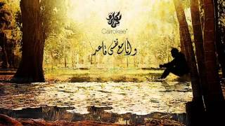 Cairokee - Wanaa Maa Nafsy Aaed | كايروكي - وانا مع نفسي قاعد