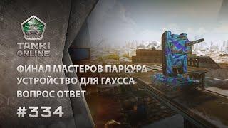 ТАНКИ ОНЛАЙН Видеоблог №334