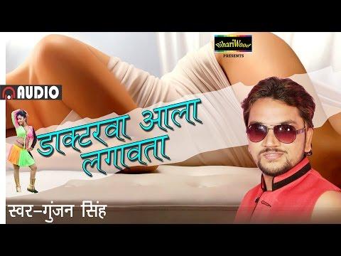 Doctor - Gunjan Singh || डॉक्टरवा आला लगावता - Bhojpuri Hot Songs New 2016 || Bhojpuri New Songs