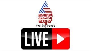 Asianet Suvarna News   Kannada Live TV News   ಏಷ್ಯಾನೆಟ್ ಸುವರ್ಣ ನ್ಯೂಸ್   ಕನ್ನಡ ನ್ಯೂಸ್ ಲೈವ್