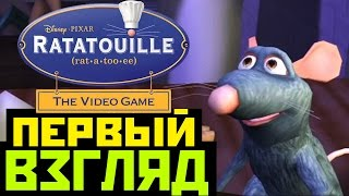 Ratatouille The game - Симулятор крысы (Рататуй)