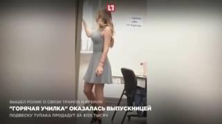 """""""Горячая училка"""" оказалась выпускницей"""