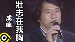 成龍 jackie chan 壯志在我胸 a vigorous aspiration in my mind official music video