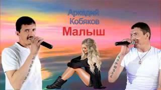 Аркадий Кобяков Малыш