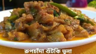 রুপচাঁদা শুঁটকি ভুনা/Rupchada Dry Fish Recipe/Himika's kitchen