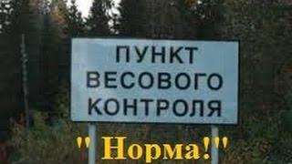 """ДПС + Весовой контроль: """"НОРМА! Наше дело - маленькое!"""""""