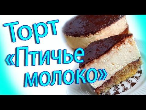 Рецепт ФИТНЕС РЕЦЕПТЫ  Торт Птичье молоко  с творогом и черникой