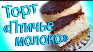 ФИТНЕС РЕЦЕПТЫ ☃ Торт Птичье молоко ☃ с творогом и черникой