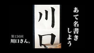今回は「川口」と書かせて頂きました。 川口さん有り難うございます。 #宛名書き #川口 #筆ペン #書道 #calligraphy #relax #癒し #美文字 #美名字 有名な川口さん #川口能 ...