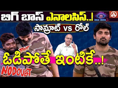 Final Fight | Samrat Vs Roll Rida | Bigg Boss Telugu Season 2 Analysis || Namaste Telugu