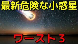 生きている間に落ちるかも!?最新危険な小惑星ワースト3