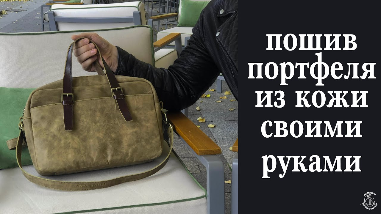Портфель для документов и ноутбука из кожи своими руками! Подробное видео пошива. Обучающее видео