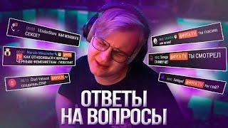 Пятёрка Отвечает НА ТУПЫЕ ВОПРОСЫ ПОДПИСЧИКОВ Нарезка стрима ФУГА TV
