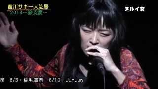 宮川サキ一人芝居2014~旅支度~ 2014年5月20日(火)、27日(火)、6月3日(...