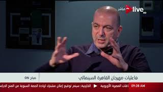 المخرج هاني أبو أسعد يتحدث لـ صباح ON عن فيلم افتتاح القاهرة السينمائي