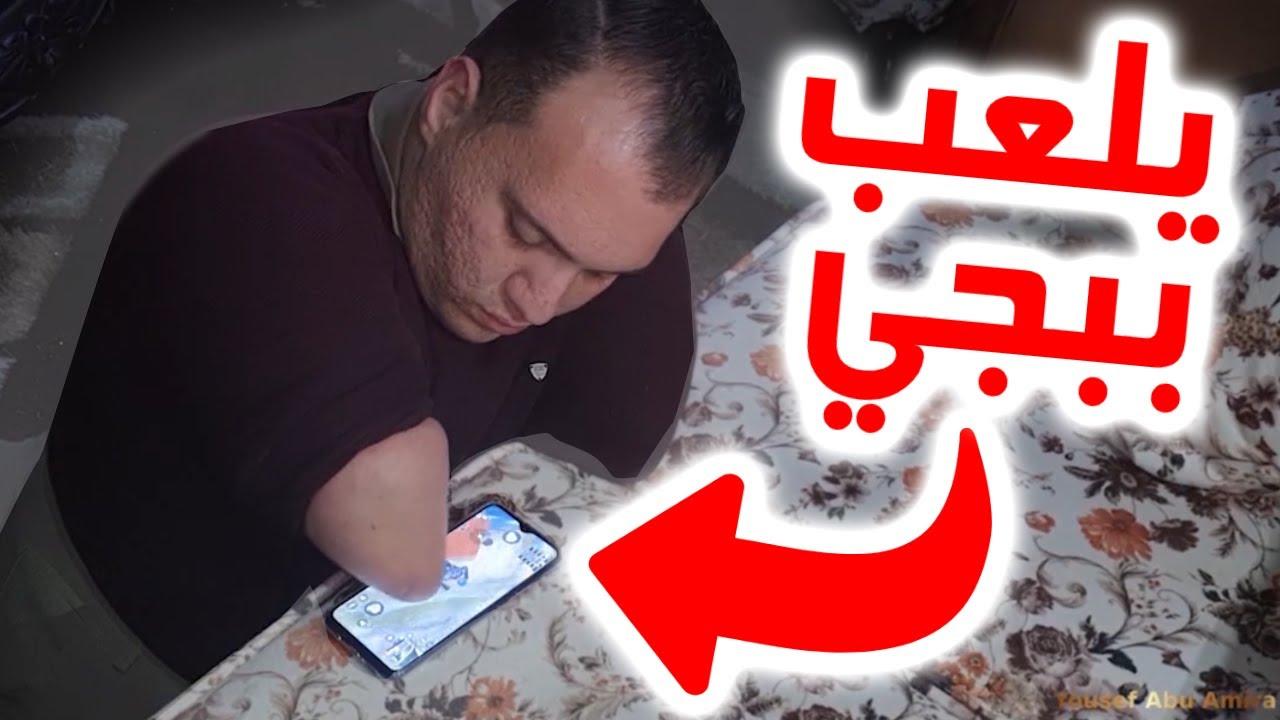 يلعب ببجي موبايل بدون يدين !  - دردشة مع يوتيوبر فلسطيني من ذوي الإحتياجات الخاصة