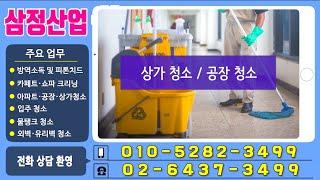 삼정산업 카페트 쇼파크리닝 아파트 공장 상가청소 물탱크…