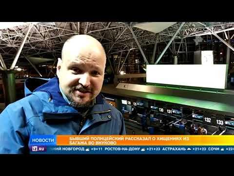Экс-полицейский рассказал о массовых хищениях из багажа во Внуково