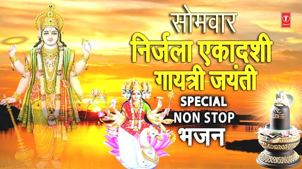 सोमवार:  निर्जला एकादशी, गायत्री जयंती Special भजन, Amritwani,Om Jai Jagdish Hare Aarti,Narayan Dhun