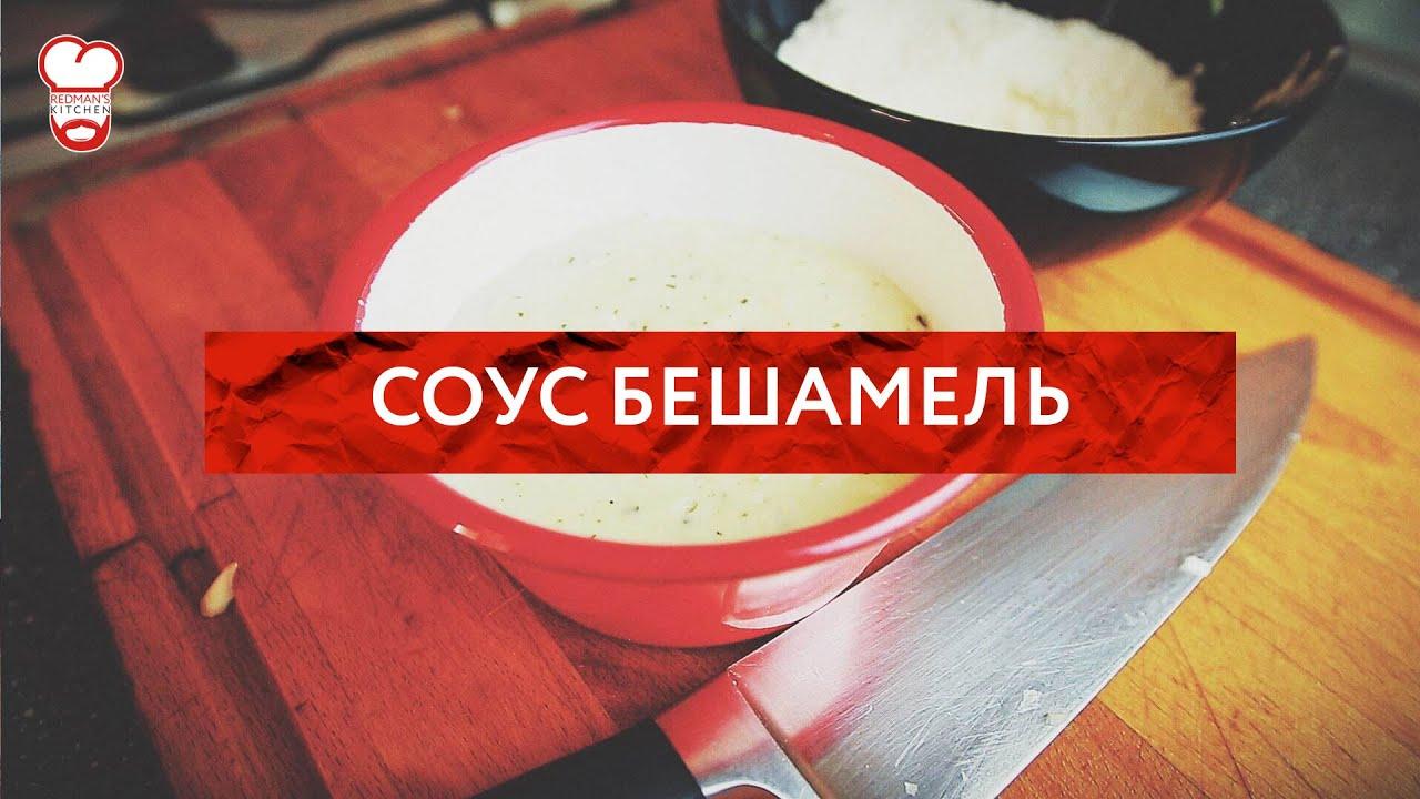 Redman's Kitchen - Соус Бешамель